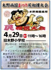 2019木野両国まつり尻相撲大会