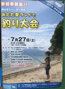 2019年7月27日(土)釣り大会あたたあいらんど釣り大会