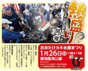 おおたけカキ水産まつり1月26日(日)