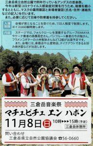 ♪三倉岳音楽祭♪ マチュピチュ エン ハポン